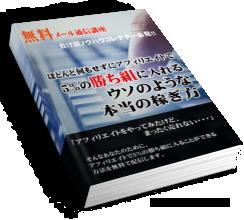 2日目アフィリエイト実践記「アフィリエイトビジネスの基本 」