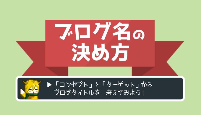 23日目アフィリエイト実践記「ブログタイトル決定法」