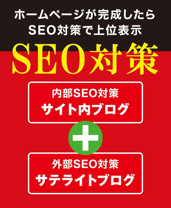 47日目実践記「サテライトサイトを使ったSEO対策」