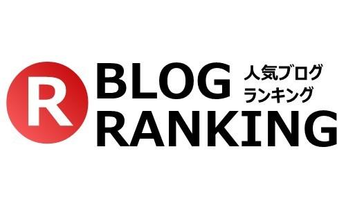 34日目講義「 人気ブログランキングについて」