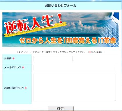 49日目実践記「問い合わせフォーム、アンケートフォーム作成」