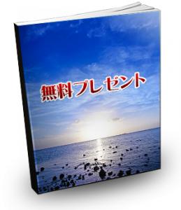 36日目実践記「無料プレゼント活用法 」