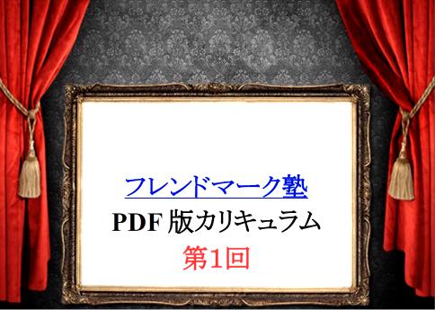 38日目実践記「無料レポート作成①」