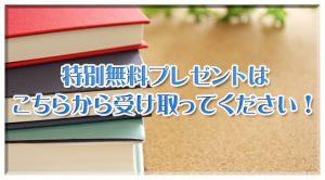 35日目「再配布権付きPDFプレゼント」