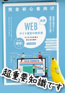 マナブさんの【完全初心者向け】インターネット広告の基礎知識【3つの手法を解説】
